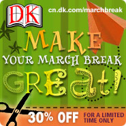 Give The Kids A #DKMarchBreak This Year!  #Review #Giveaway